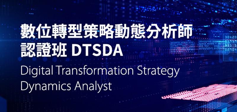 數位轉型策略動態分析師認證班DTSDA