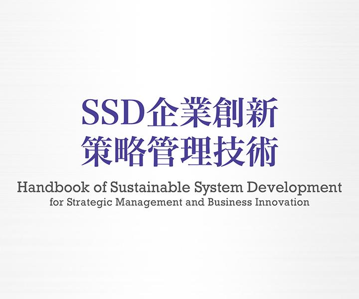 SSD企業創新策略管理技術