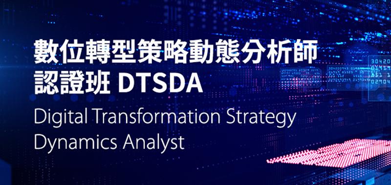 數位轉型策略動態分析師認證班 DTSDA (Digital Transformation Strategy Dynamics Analyst)